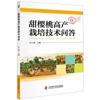 甜樱桃高产栽培技术问答