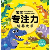 宝宝专注力培养大书:恐龙大搜索