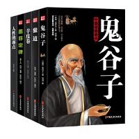 鬼谷子+墨菲定律+狼道+羊皮卷+人性的弱点全套5册 受益一生的五本书 成功励志畅销书