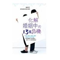 [港台原版]化解婚姻中的13�N危�C/�^祥江/突破