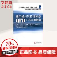新产品开发管理体系QFD工具应用指南 文放怀