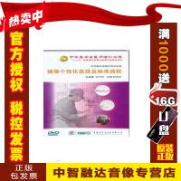 正版包票 中华眼科学操作技术全集 镜架的个性化选择及标准调校DVD
