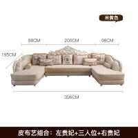 欧式布艺沙发组合贵妃大小户型实木转角简欧客厅整装U型家具 组合