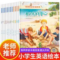全套8册英语绘本 7-10岁 那些年我们读过的童话原版英语绘本 儿童英语绘本三四年级 少儿启蒙中英文对照读物 三只小猪英