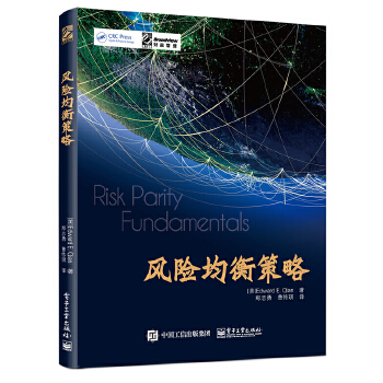 风险均衡策略(pdf+txt+epub+azw3+mobi电子书在线阅读下载)
