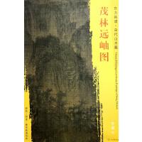 东方画谱・宋代山水画菁华高清摹本・茂林远岫图