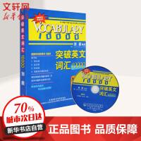 突破英文词汇10000(双色mp3版) 刘毅
