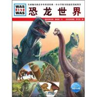 恐龙世界 约阿希姆・奥帕曼,曼弗雷德・罗贝克,李昕 著