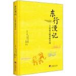 【二手旧书9成新】东行漫记:一个印度人眼里的中国 (印)纳维.库马尔.巴克什(Navneet Kumar Bakshi