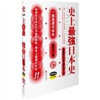 史上日本史 樱雪丸 凤凰出版传媒集团,凤凰出版社9787807298021