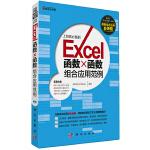 Excel 函数×函数组合应用范例(1CD)(函数组合应用必杀技)