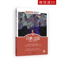 疯狂阅读微悦读20 印象・中国(新版)小美文,大视界--天星教育
