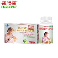 福施福胶囊30粒+钙镁咀嚼片60粒 孕妇叶酸钙片