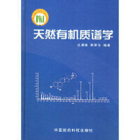 【旧书二手书9成新】天然有机质谱学 丛浦珠,李笋玉著 9787506725958 中国医药科技出版社