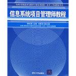 信息系统项目管理师教程――全国计算机技术与软件专业技术资格(水平)考试指定用书