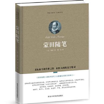 蒙田随笔(精装珍藏本权威译本)(世界上伟大的随笔经典,四百年来畅销不衰,被译成几乎所有文字,行销世界各地!你看的不是一本书,是让生命转变的方向盘。)