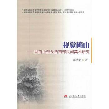 视觉梅山——湖南中部及西南部民间美术研究