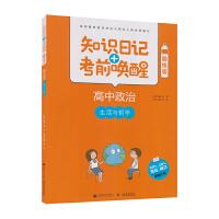 (2019)知识日记+考前唤醒 高中政治 生活与哲学(酷练版)