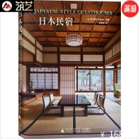 日本民宿 日式风格 传统与现代结合 日本郊区旅游区温泉度假村酒店旅馆民宿建筑与室内设计书籍