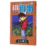 【正版新书直发】名侦探柯南84青山��昌长春出版社9787544535816