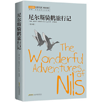 尼尔斯骑鹅旅行记 名家名译 新课标必读 余秋雨 梅子涵鼎力推荐 青少版,知识点有注释,迄今已被译成50余种文字,是世界上被译成*多文字的一部瑞典作品。高高国际 出品