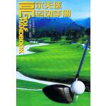 高尔夫球运动手册