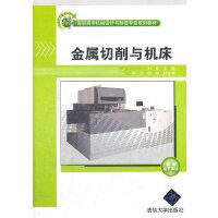 金属切削与机床(高职高专机械设计与制造专业规划教材)