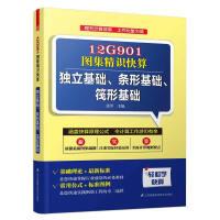 12G901图集精识快算----独立基础、条形基础、筏形基础
