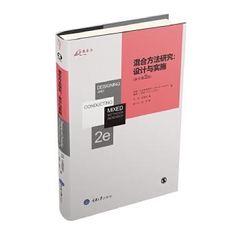 混合方法研究:设计与实施(英文原版第2版)以340页的篇幅、72幅图表、6篇优秀论文,详细、清晰地阐述和示范如何设计和实施混合方法研究