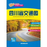 四川省交通图(2018年新版)