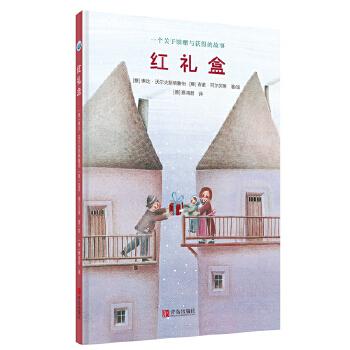 红礼盒(让孩子学会感恩学会爱) 这是一本有温度的情感品德教育绘本,让孩子在感知寒冷和温暖中,认识到在社会生活中建立人与人之间和谐关系的重要性。