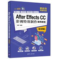 After Effects CC影视特效制作案例教程(微课版)