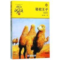 骆驼王子(升级版)/动物小说大王沈石溪品藏书系