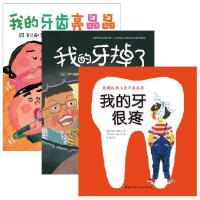 我的牙很疼+我的牙齿亮晶晶(精)+我的牙掉了牙齿系列全3册精选经典畅销儿童绘本图画故事书籍日本儿童成长绘本