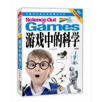 中国学生成长阅读精品书系 游戏中的科学・学生版