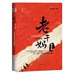 老干妈陶华碧 ――互联网时代的IP大赢家 她世纪美丽人生书系