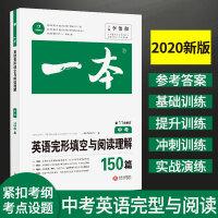 一本中考英语完形填空与阅读理解150篇第11次修订全国优秀教师联合编写开心教育