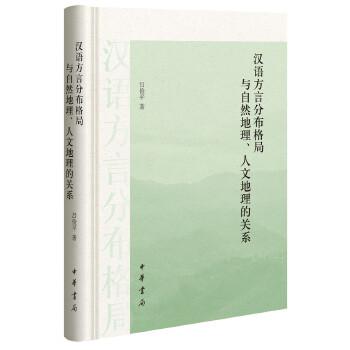 汉语方言分布格局与自然地理、人文地理的关系(pdf+txt+epub+azw3+mobi电子书在线阅读下载)