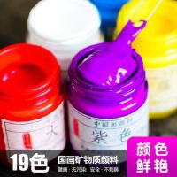 矿物质瓶装国画颜料单支30ml水溶工笔写意画染料色彩19色水墨工具