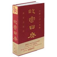 【旧书二手书9成新】故宫日历 2015年 美意延祥年 华胥 9787513406666 单册