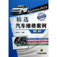 精选汽车维修案例解析:上海大众车系 机械工业出版社