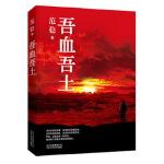吾血吾土范稳北京十月文艺出版社9787530214190