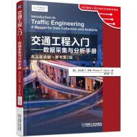 交通工程入门 数据采集与分析手册(中英文双语版 原书第2版)