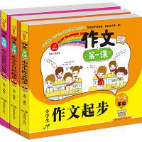 作文第一课 小学生日记起步1-2年级 小学生作文起步1-2年级 小学生看图说话写话训练1年级(套装共3册)作文辅导 开