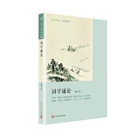 词学通论(恋上古诗词:版画插图版)