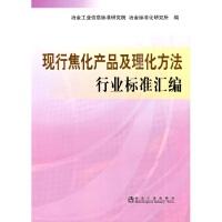 现行焦化产品及处理方法行业标准汇编 冶金工业出版社