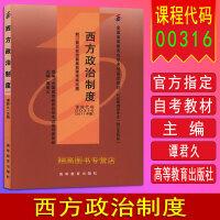 备战2020 自考教材00316 0316 西方政治制度 2011年版 谭君久 高等教育出版社