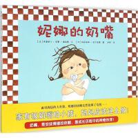 妮娜的奶嘴 广东新世纪出版社