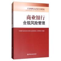 商业银行合规风险管理 9787504969361