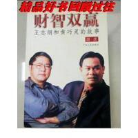【二手旧书9成新】031 财智双赢 王志纲和黄巧灵的故事--财智文库